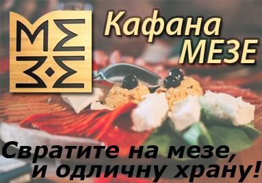 Kafana Meze